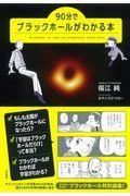 90分でブラックホールがわかる本の本