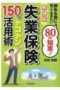 第9版 失業保険150%トコトン活用術の本