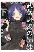 武蔵野線の姉妹完全版 下の本