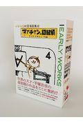 手塚治虫アーリーワークスの本