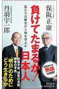 負けてたまるか!日本人の本