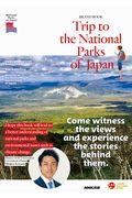 Trip to the National Parks of Japanの本