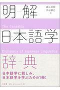 明解日本語学辞典の本