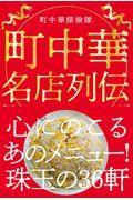 町中華名店列伝の本