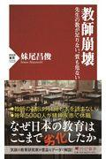 教師崩壊の本