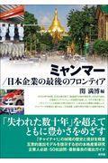 ミャンマー/日本企業の最後のフロンティアの本