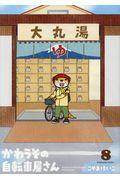 かわうその自転車屋さん 8の本