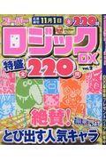 スーパーロジックDX vol.2の本