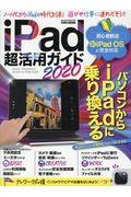 iPad超活用ガイド 2020の本