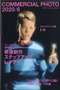 COMMERCIAL PHOTO (コマーシャル・フォト) 2020年 06月号...の本