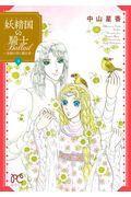 妖精国の騎士Ballad 4の本