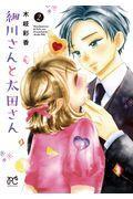 細川さんと太田さん 2の本