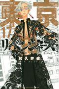 東京卍リベンジャーズ 17の本
