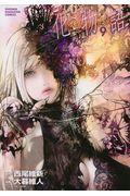 化物語 9の本