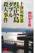 十津川警部 呉・広島ダブル殺人事件の本