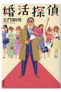 婚活探偵の本