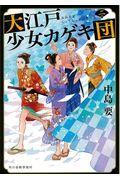 大江戸少女カゲキ団 二の本