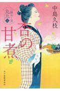 杏の甘煮の本
