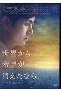 DVD>世界から希望が消えたなら。の本