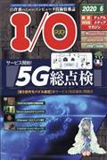 I/O (アイオー) 2020年 06月号の本