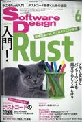 Software Design (ソフトウェア デザイン) 2020年 06月号...の本