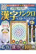 プレミアム漢字ナンクロベスト・オブ・ベスト VOL.13の本