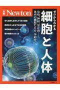 ゼロからわかる細胞と人体の本