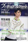 フィギュアスケートマガジン2019ー2020 Vol.7の本