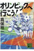 オリンピックへ行こう!の本