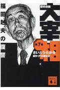 歴史劇画大宰相 第7巻の本
