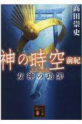 神の時空 前紀の本