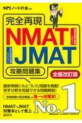 全面改訂版 完全再現NMAT・JMAT攻略問題集の本