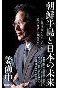 朝鮮半島と日本の未来の本