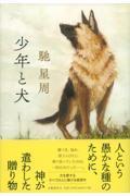 少年と犬の本