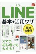 LINE基本+活用ワザの本