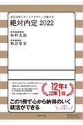 絶対内定 2022の本