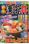 絶品漢字丼 Vol.1の本