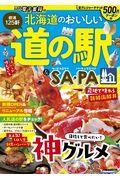 北海道のおいしい道の駅&SA・PAの本