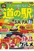 九州のおいしい道の駅&SA・PAの本