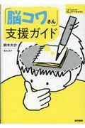 「脳コワさん」支援ガイドの本