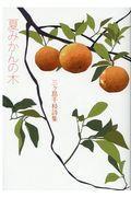 夏みかんの木の本