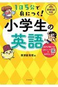 1日5分で身につく!小学生の英語の本