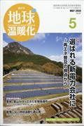 増刊廃棄物 地球温暖化 2020年 05月号の本