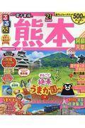 るるぶ熊本 '21の本