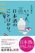 いつも、日本酒のことばかり。の本