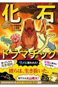 化石ドラマチックの本