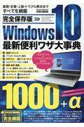 完全保存版Windows10最新便利ワザ大事典の本