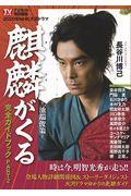 NHK大河ドラマ「麒麟がくる」完全ガイドブック PART2の本