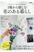 1輪から愉しむ花のある暮らしの本