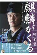 2020年NHK大河ドラマ「麒麟がくる」続・完全読本の本